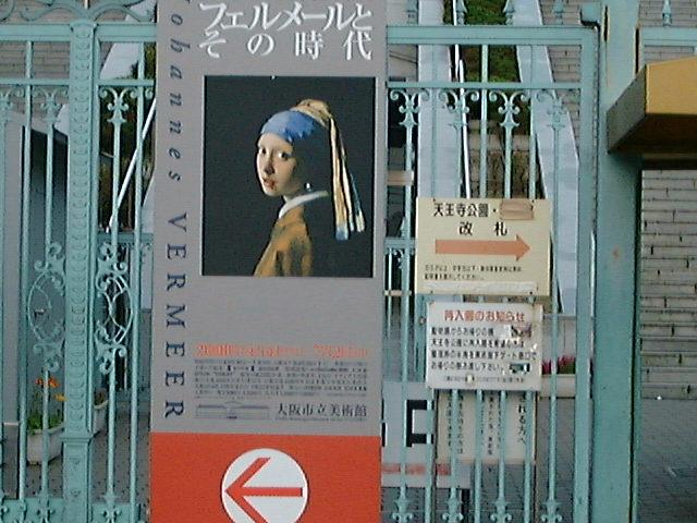 20000521フェルメールとその時代@大阪市立美術館2