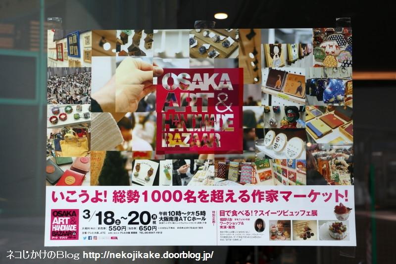 2017031902OSAKAアート&てづくりバザールvol.24。1