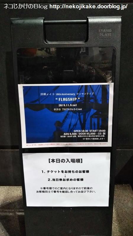 2019110943拝郷メイコ「FLAGSHIP」@渋谷 TSUTAYA O-Crest。2