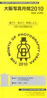 大阪写真月間2010s