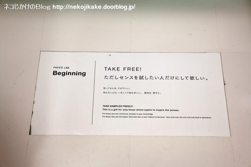2017111616PAPER LAB.「Beginning」@ペーパーボイス大阪。8