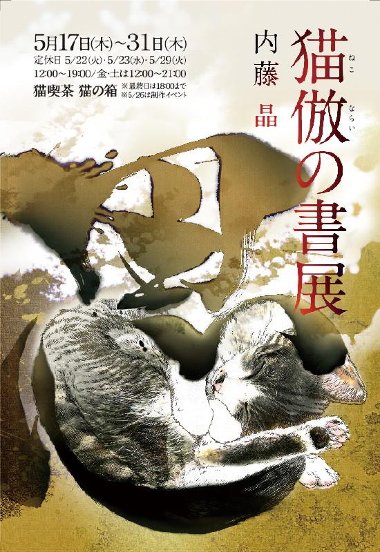 2018051504内藤晶個展「猫倣の書展」@猫喫茶「猫の箱」DM