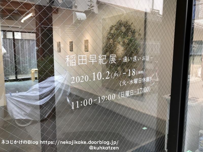 2020101804稲田早紀展_−遠い遠いお話−@Nii_Fine_Arts_Osaka。