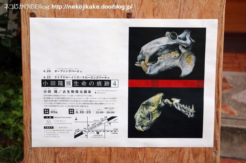 2018042004小田隆展〜生命の痕跡4〜 @イロリムラ 89α 看板。
