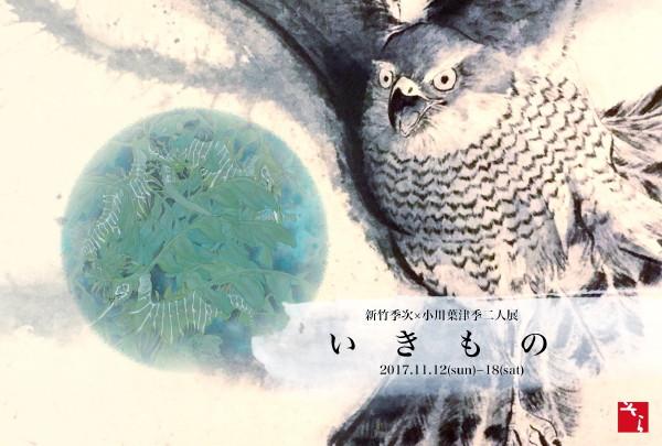 2017111619新竹季次×小川葉津季二人展「いきもの」DM。