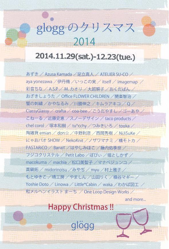 グルッグのクリスマス2014DM11