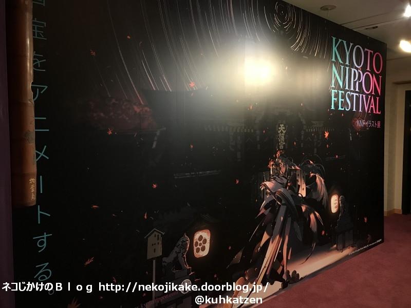 2019120806KYOTO NIPPON FESTIVAL@北野天満宮。6