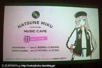 2019031513初音ミク MUSIC CAFE 2本目@アニON STATION なんば。4