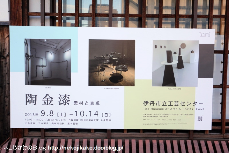 2018092206陶 金 漆 —素材と表現—@ 伊丹市立工芸センター。