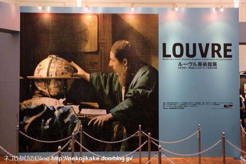 2015081604ルーヴル美術館展@京都市美術館 へ行ってきました。
