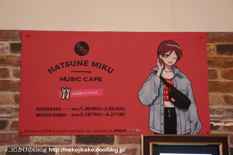 2019031514初音ミク MUSIC CAFE 2本目@アニON STATION なんば。5