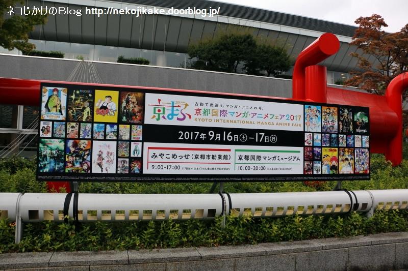 2017091605京都国際マンガ・アニメフェア2017@みやこめっせ。1