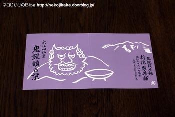 2019021108大江山名物鬼饅頭を食べる。6