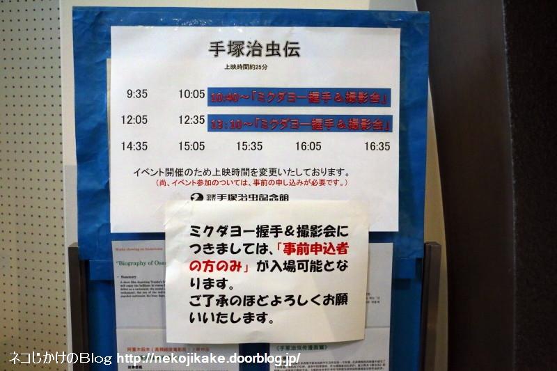 2017092424「ミクダヨー」握手&撮影会@宝塚市立手塚治虫記念館14