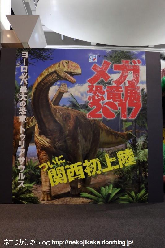 2017073004メガ恐竜展201@ 大阪南港ATCホール。2