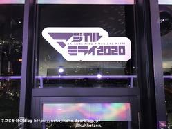 2020110813『通天閣×初音ミク』コラボキャンペーン「通天ミク」_36