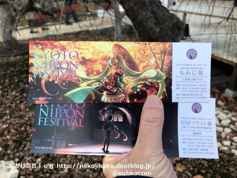 2019120802KYOTO NIPPON FESTIVAL@北野天満宮。2