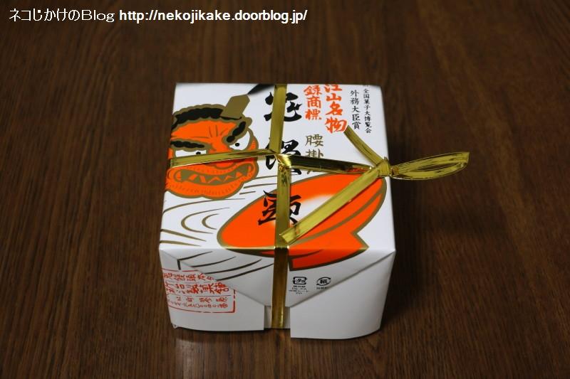 2019021103大江山名物鬼饅頭を食べる。1
