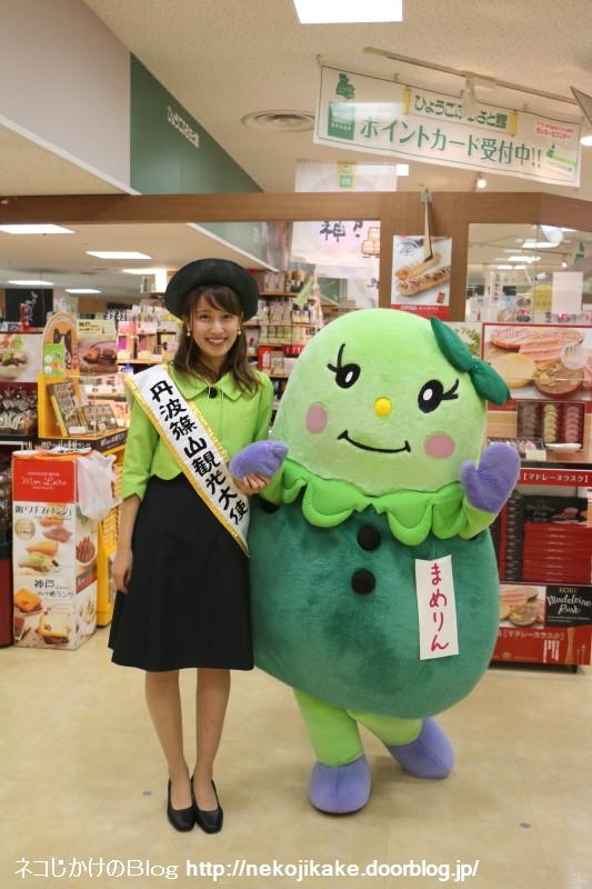 2017101104まめりんと丹波篠山観光大使。