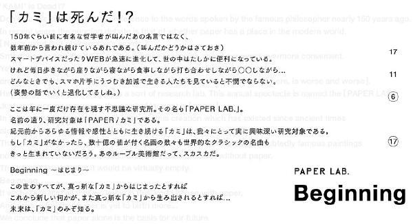 2017111622PAPER LAB.「Beginning」@ペーパーボイス大阪DM。