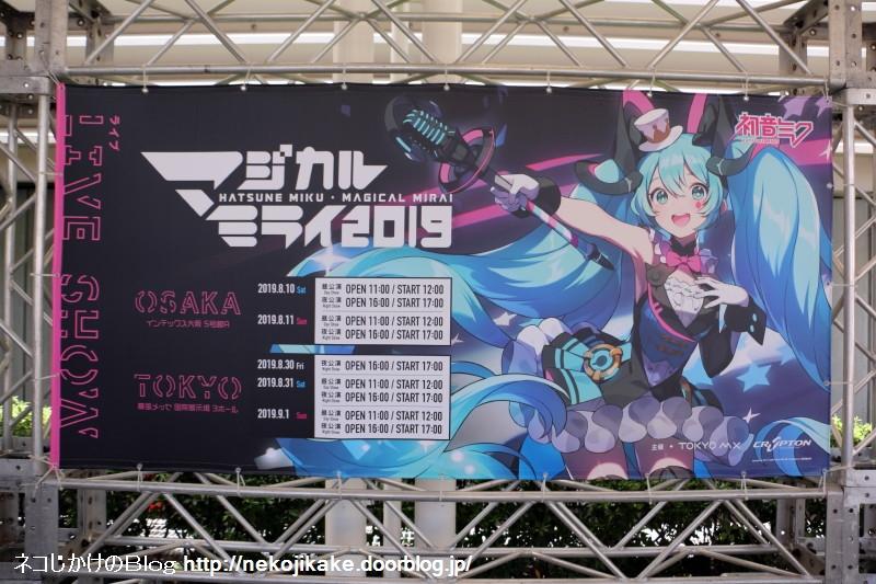 2019080908マジカルミライ2019OSAKA企画展day1。2