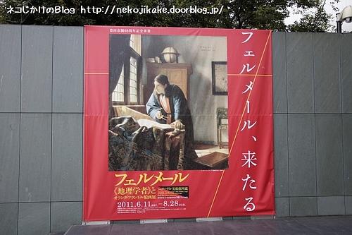 フェルメールの《地理学者》とオランダ・フランドル絵画展@豊田市美術館