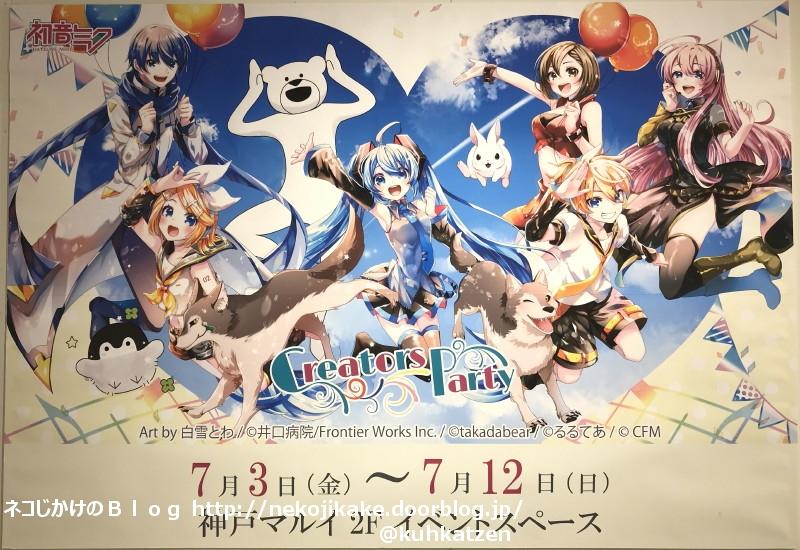 2020071206初音ミク「Creators Party」@神戸マルイ。1
