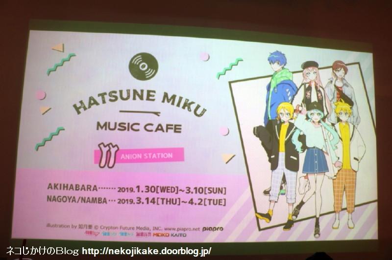 2019031516初音ミク MUSIC CAFE 2本目@アニON STATION なんば。7