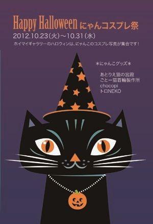 にゃんコスプレ祭DM