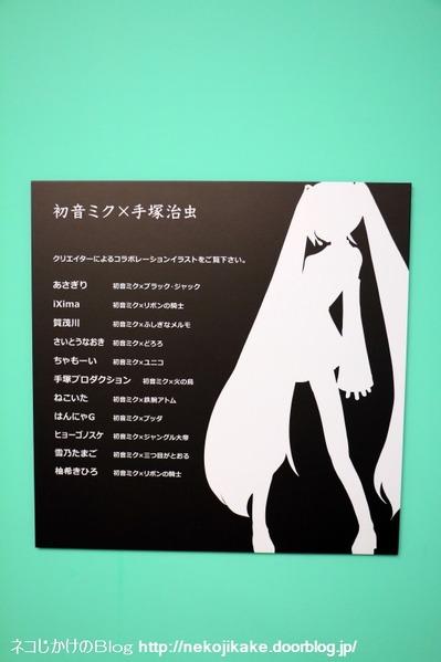 2017072807初音ミク×手塚治虫展@ 宝塚市立手塚治虫記念館。6