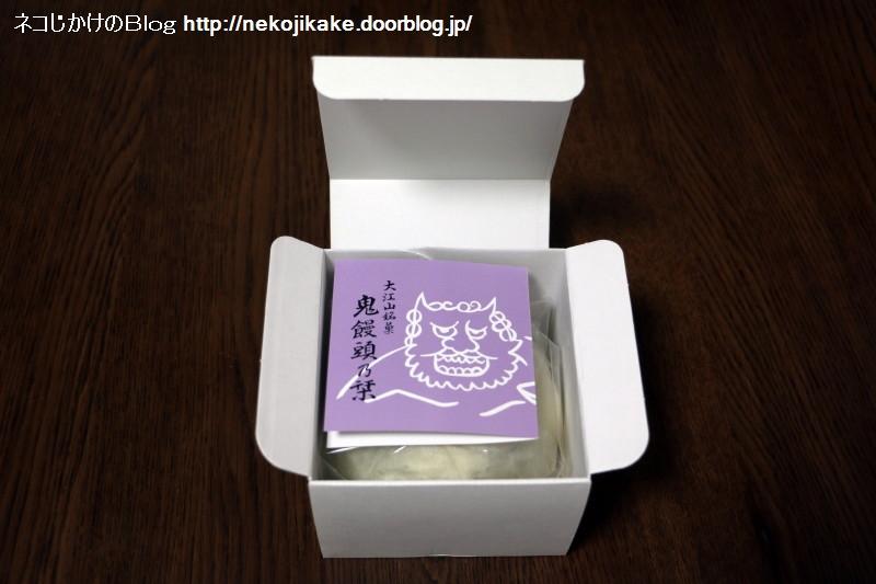 2019021106大江山名物鬼饅頭を食べる。4