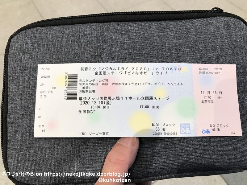 2020121834ピノキオピー_Special_Live@マジカルミライ2020TOKYO企3