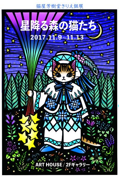 2017101706星降る森の猫たち@ ART HOUSEのお知らせ。