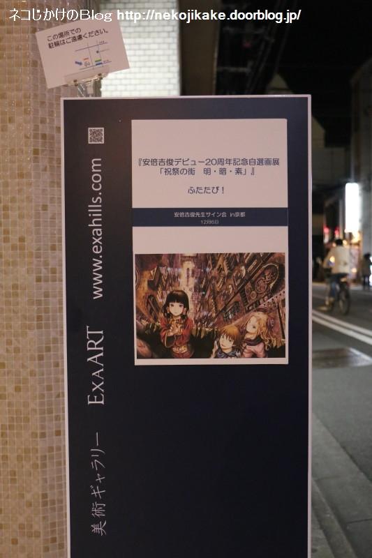 2015120512「祝祭の街 明・暗・素」展in京都。10