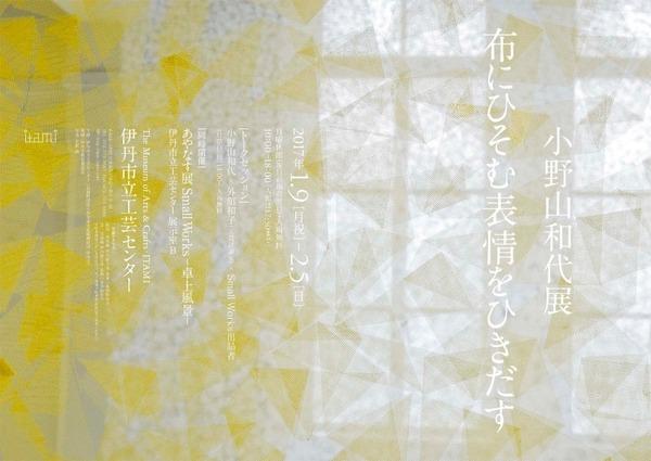 2017012214小野山和代展ポスター。