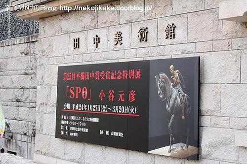 第25回平櫛田中賞受賞記念特別展「SP0」 小谷元彦@井原市立田中美術館
