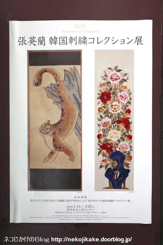 2018022210張英蘭 韓国刺繍コレクション展。1