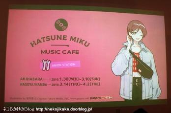 2019031515初音ミク MUSIC CAFE 2本目@アニON STATION なんば。6