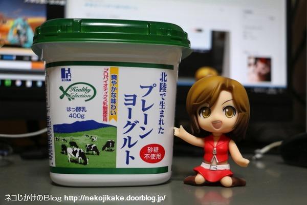 2016120108ヨーグルト食べる。1