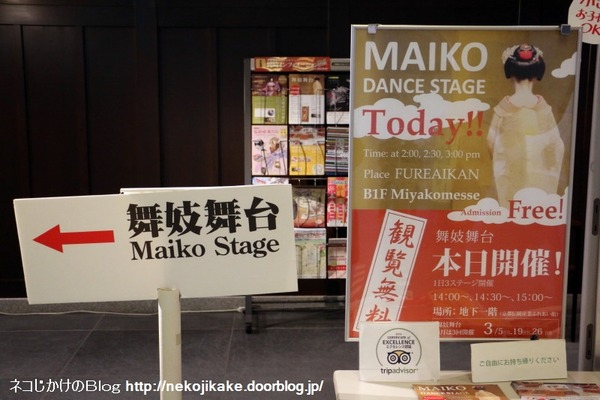 2017030506MAIKO DANCE STAGE!2