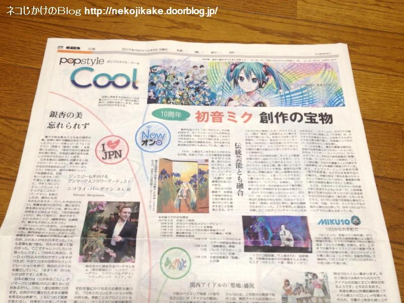 2017100904初音ミクさんの記事が読売新聞朝刊に載ってました。