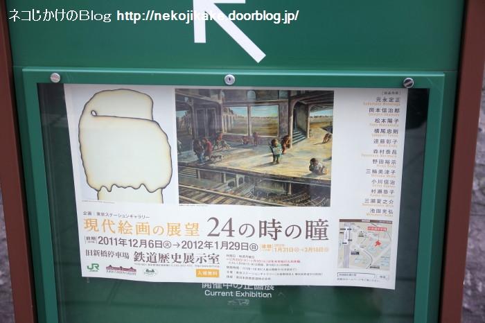 現代絵画の展望 24の時の瞳@旧新橋停車場 鉄道歴史展示室