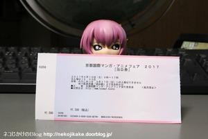 2017091623京都国際マンガ・アニメフェア2017入場券。
