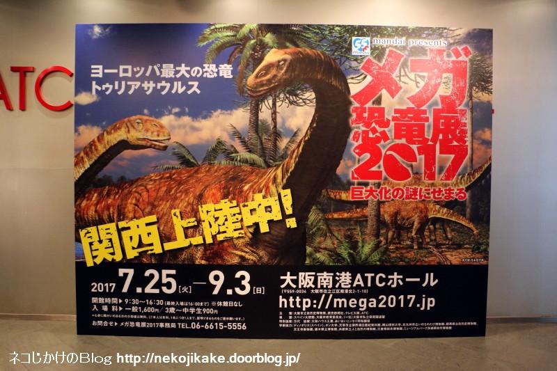 2017073003メガ恐竜展201@ 大阪南港ATCホール。1