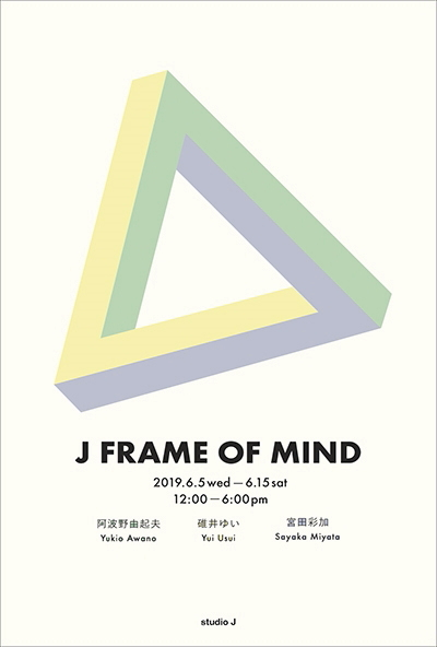 2019061506J FRAME OF MIND@studio J 1