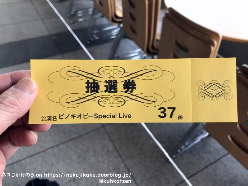 2020121832ピノキオピー_Special_Live@マジカルミライ2020TOKYO企1