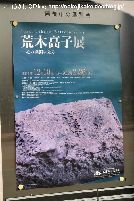 荒木高子展−心の深淵に迫る−@兵庫陶芸美術館