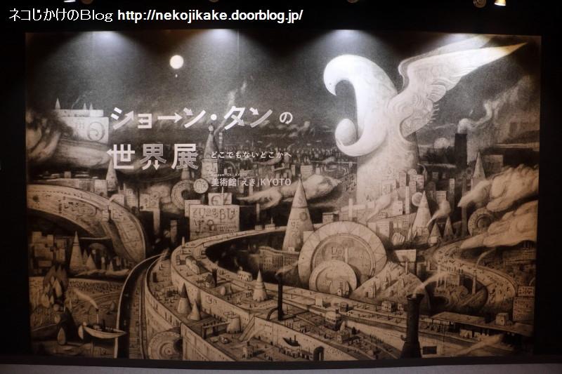 2019092106ショーン・タンの世界展@美術館「えき」KYOTO。2