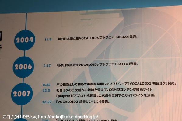 2017072817初音ミク×手塚治虫展@ 宝塚市立手塚治虫記念館。16