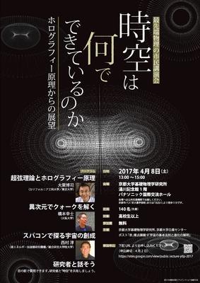 2017040807市民講演会「時空は何でできているのか」ポスター。